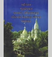 Download Affectionate Guidance by Srila B.S. Govinda Maharaj [PDF, 1.2 MB]
