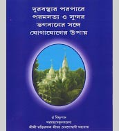 Download Brahma-samhita - Quintessence of Reality the Beautiful [PDF, 5.2 MB]