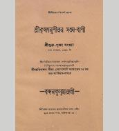 Download Centenary Anthology by Srila B.S. Govinda Maharaj [PDF, 1 MB]