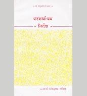 Download Chaitanya Saraswati No.1 Voice of Sri Chaitanyadev [PDF, 16.6 MB]