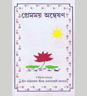 Download Chaitanya Saraswati No.2 - 1994 [PDF, 11.1 MB]
