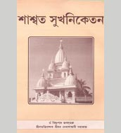 Download Gita - Hidden Treasure of the Sweet Absolute 2ndEdition by Srila B.R. Sridhar Maharaj [PDF, 1.9 MB]