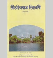 Download Guardian of Devotion - Kolkata Edition - 1986 - BlueCover by Srila B.R. Sridhar Maharaj [PDF, 12 MB]