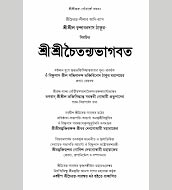 Download Haridasa Thakura (Booklet translated by B.V. Bharati Maharaj - 1986 by Srila B.S. Saraswati Thakur [PDF, 8.8 MB]