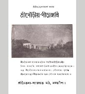 Download Hidden Treasure of the Holy Dhama Nabadwipa (Nabadwip Dham Mahatmya and Nabadwip Bhavataranga by Srila Bhakti Vinod Thakur [PDF, 25.1 KB]