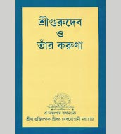 Download Holy Engagement by Srila B.R. Sridhar Maharaj [PDF, 1.1 MB]