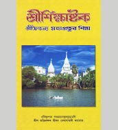 Kirttan Guide 8th Edition - GaudiyaGitanjali (pdf-of-iPadApp - 1203) [PDF, 3.7 MB]