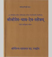 Nectarean Glories of Sri Nityananda Prabhu by Srila B.S. Govinda Maharaj [PDF, 1.4 MB]