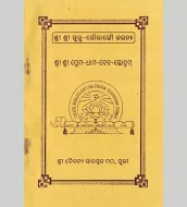 Ocean of Nectar - 2004 by Srila B.R. Sridhar Maharaj [PDF, 1.3 MB]
